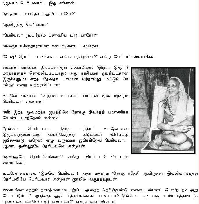 mantra_siddhi2