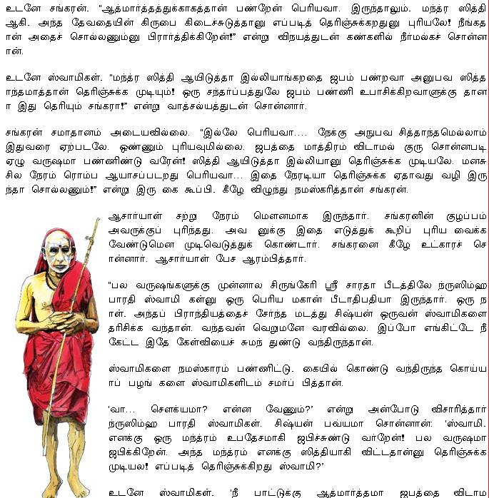 mantra_siddhi3