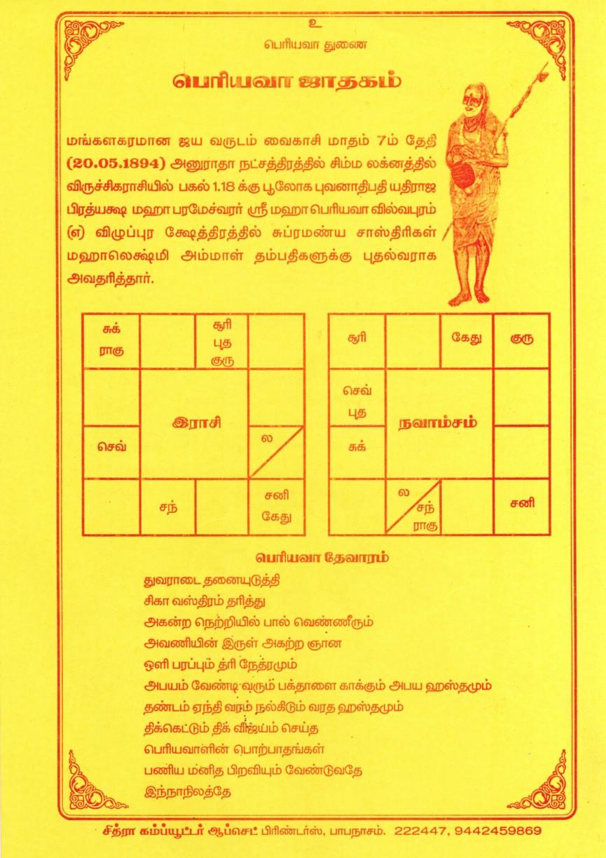 Sri sri sri mahaperiyava horoscope sage of kanchi nvjuhfo Image collections