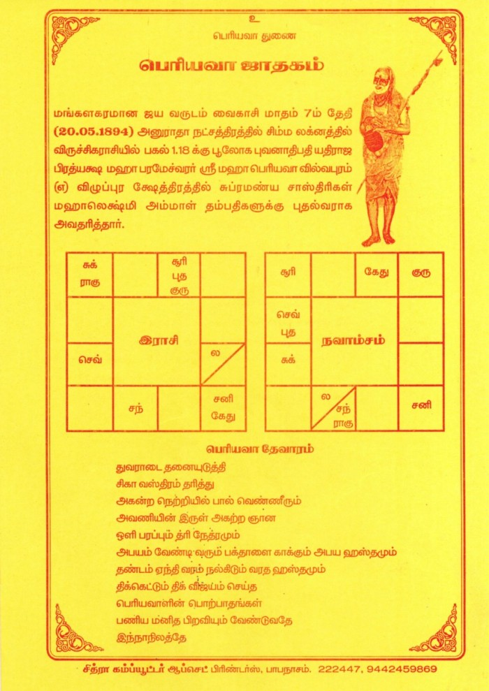 Periyava_Horoscope