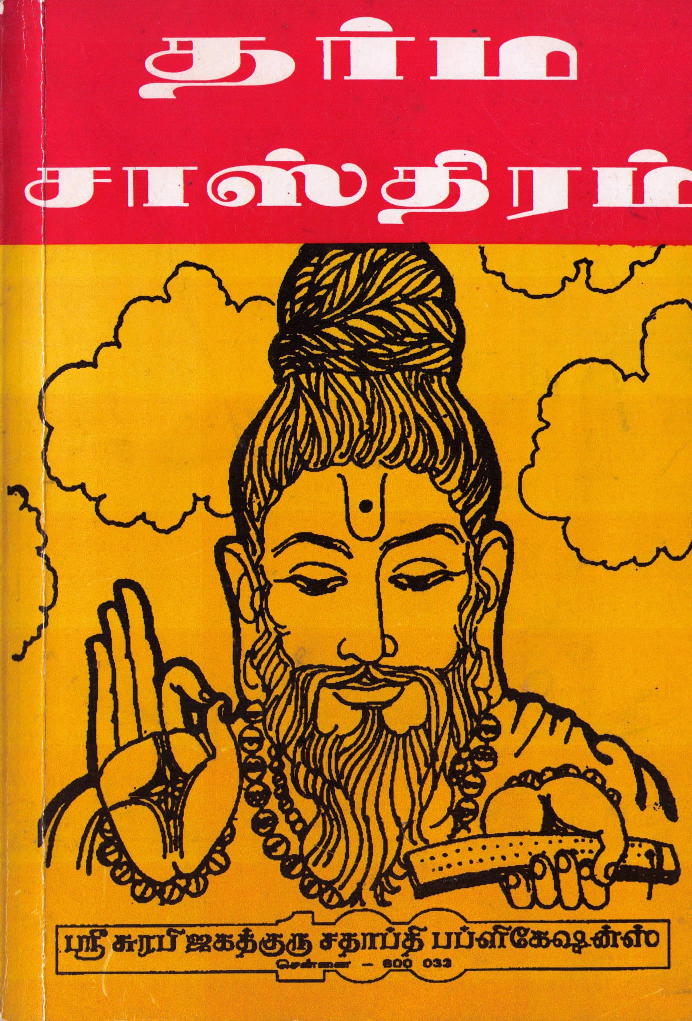spoken hindi through tamil books pdf