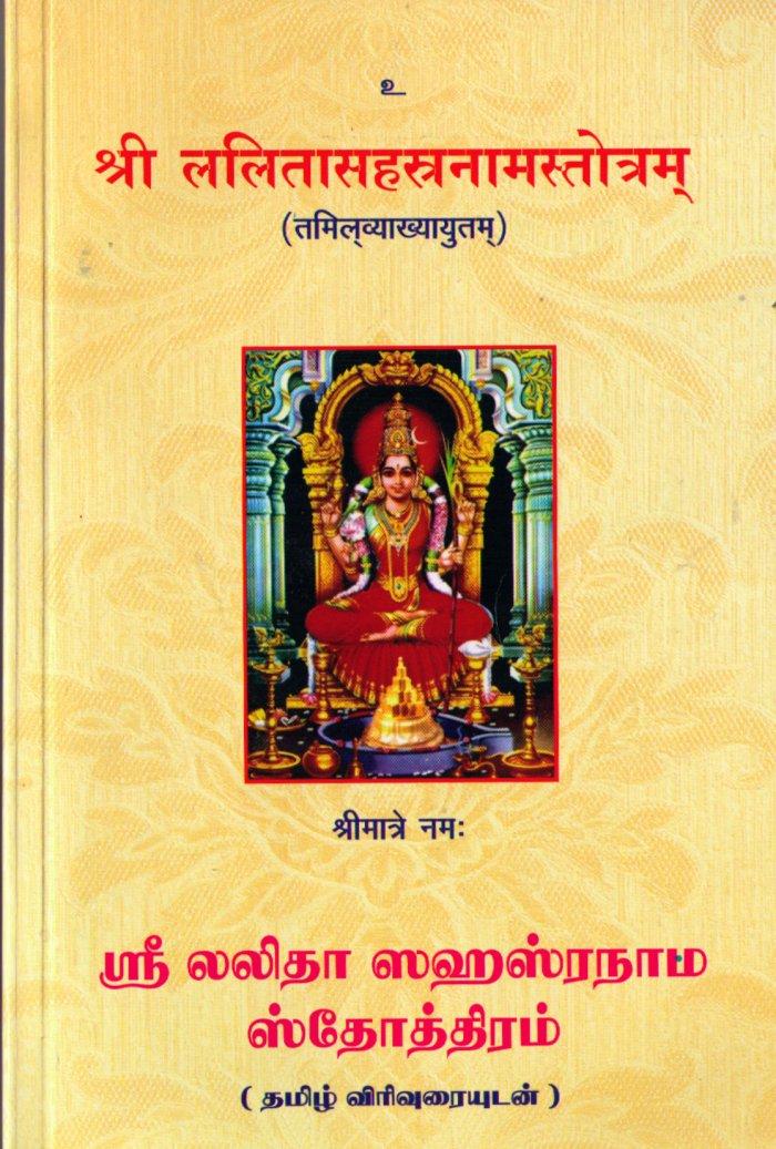 lalitha_sahas_book