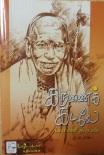 Book Bharaneedharan2