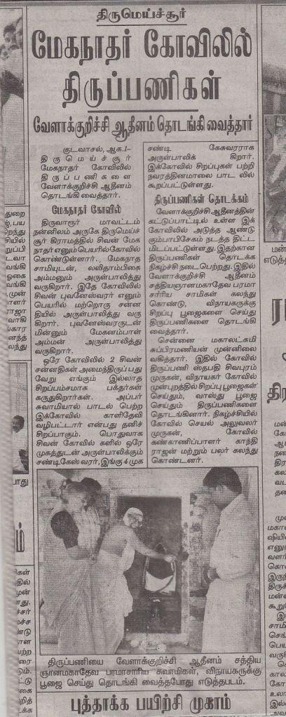 Thirumeyachur 3