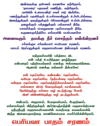 Vignesh_Studio_Poem