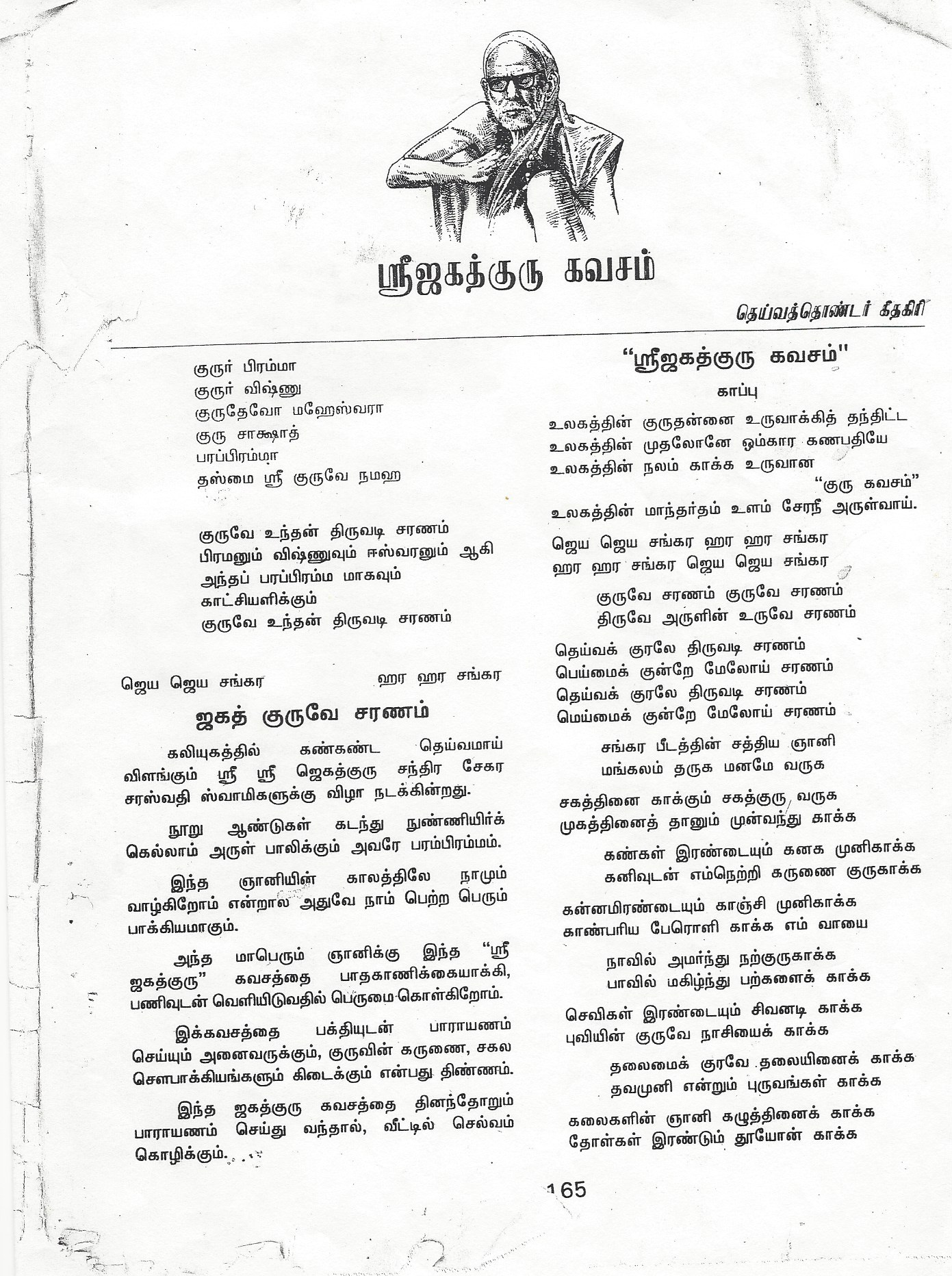 Sri Jagadguru Kavacham – Sage of Kanchi