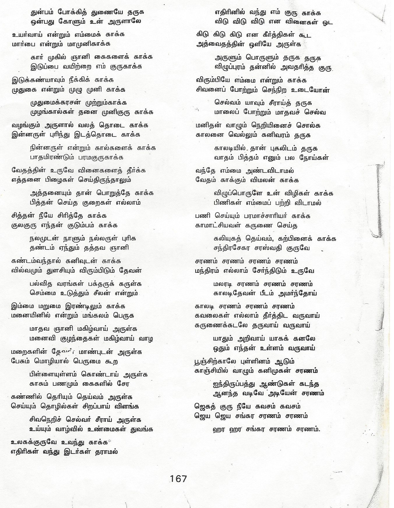 Ayyappan Songs & Bhajans With Lyrics - YouTube