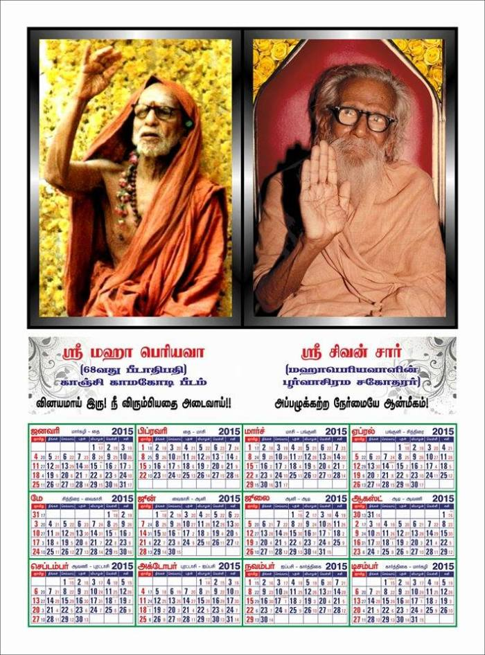 2015_Periyava_Sar_Calendar