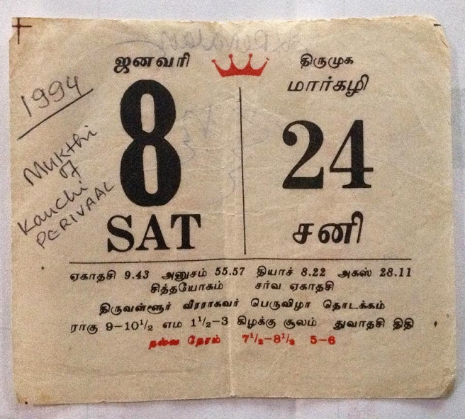 Periyava_Siddhi_Day_Daily_sheet_calendar