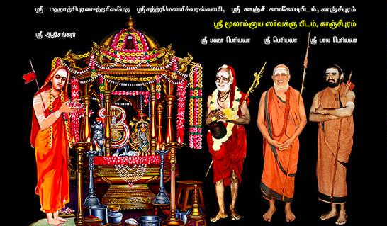 Adi Shankara Chandramouleeswara Puja