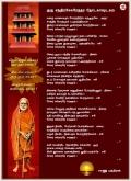 Guru Chandrasekarendra Thodakashtakam by Saanuputhiran