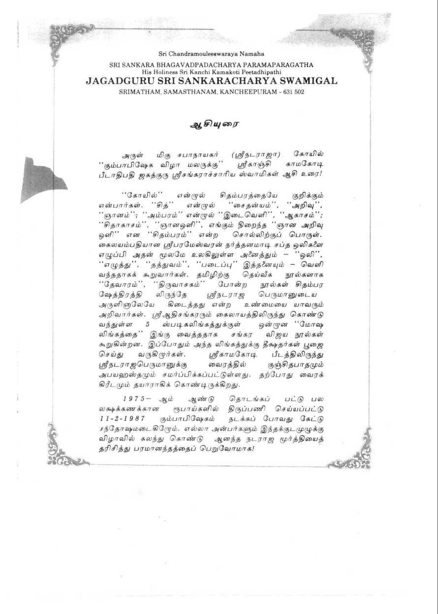 1956 Chidambaram Maha Kumbhabhisheka Sri Mukam