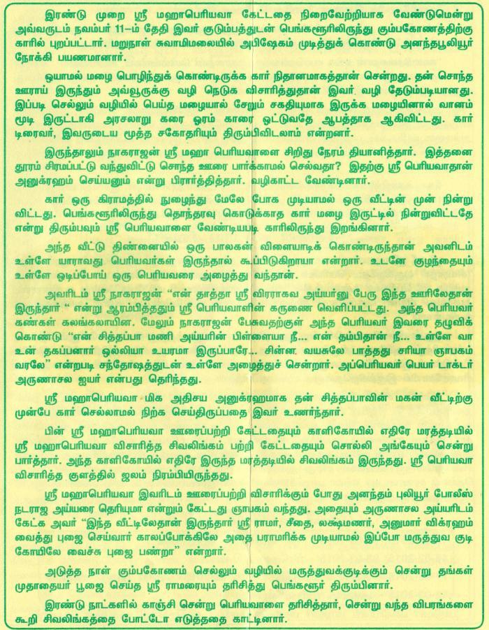 Periyava_mahimai_feb3