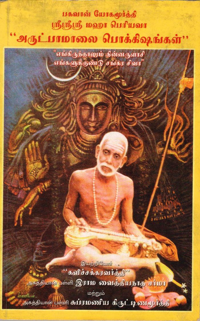Periyava_Arutpamaalai_cover