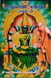 Thaayumana Mahan3