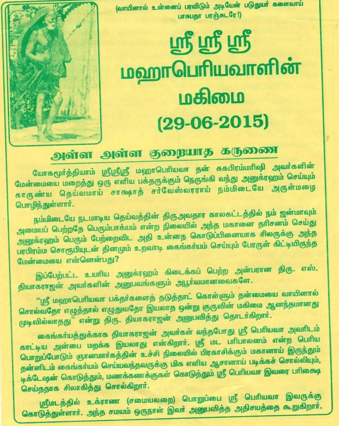Periyava Mahimai June1