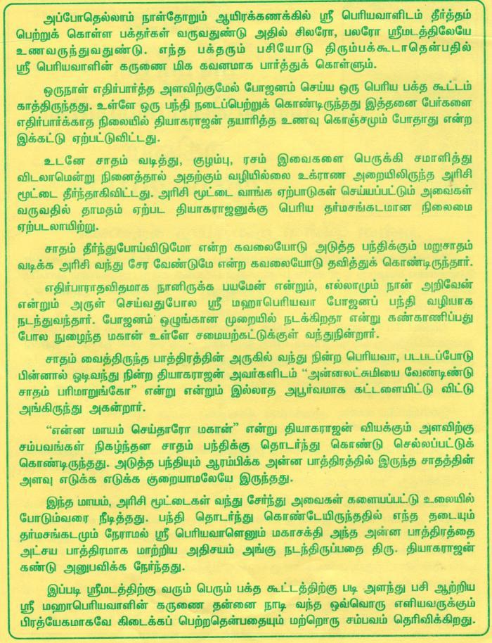 Periyava Mahimai June2