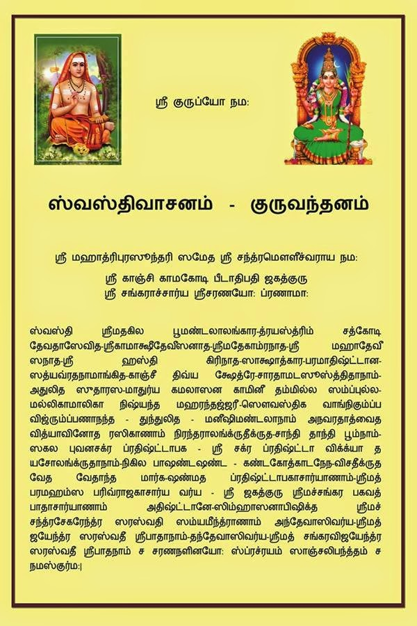 Sri Kanchi Kamakoti Mata Swasthi Vaachanam – Sage of Kanchi