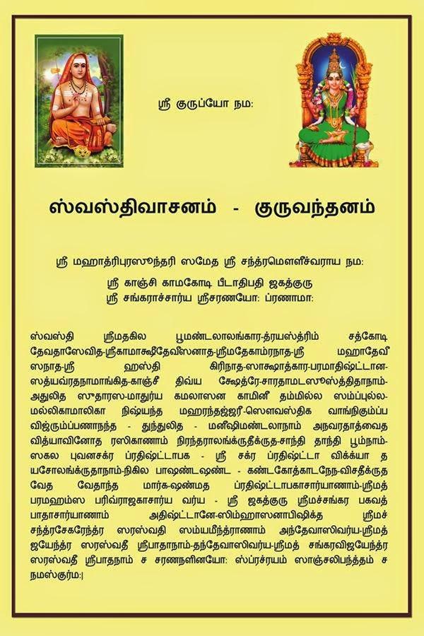 Kamakoti_Swasthi vachanam