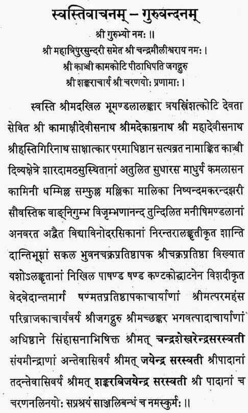 Kamakoti_Swathi_vachanam_sanskrit
