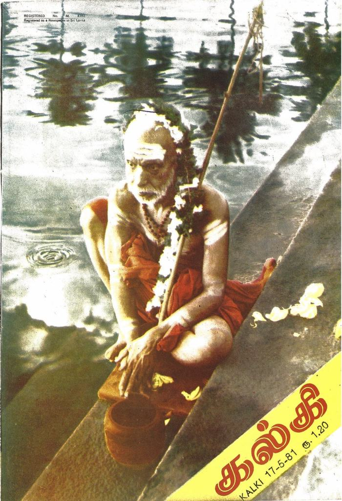 Periyava_Kalki_cover_1981_anushtanam