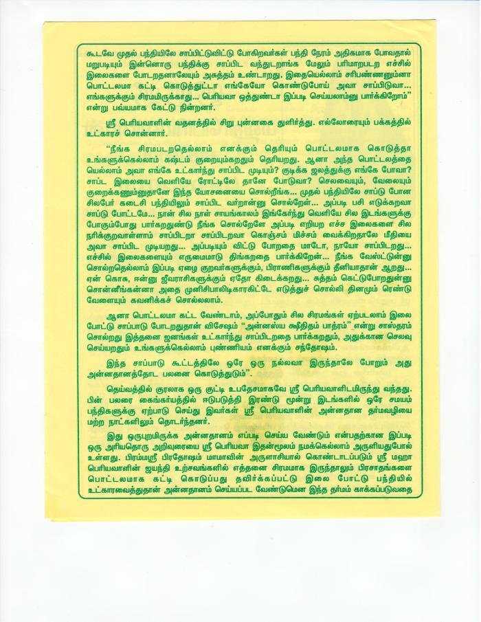 Periyava_mahimai_oct2