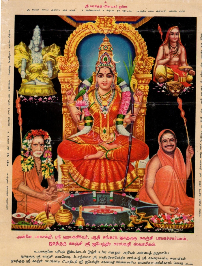 Periyavas_Kamakshi_Poster