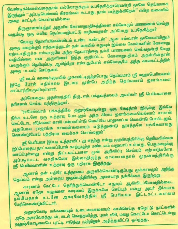 Periyava_mahimai_jan2