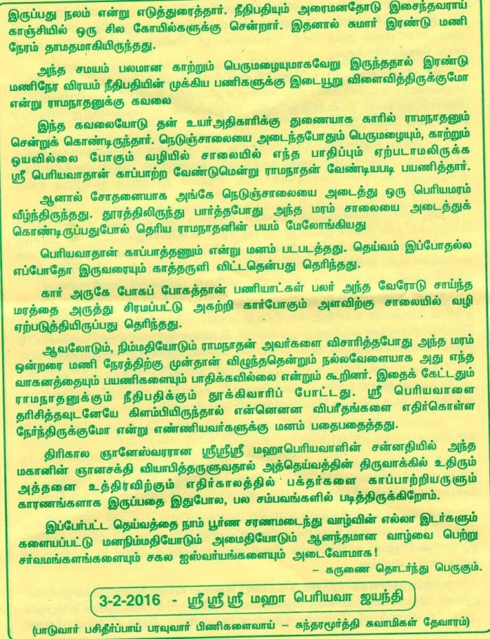 Periyava_mahimai_jan4