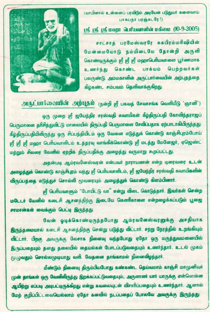 Periyava Mahimai Sep 2005-1
