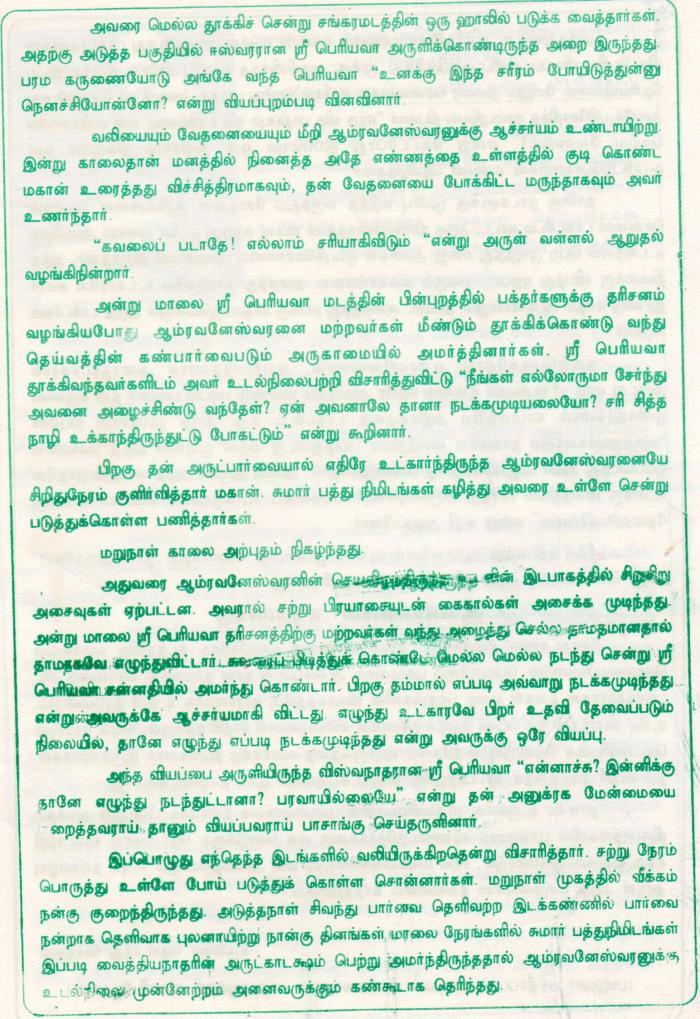 Periyava Mahimai Sep 2005-3