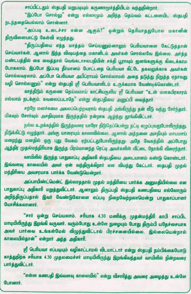 April 2006 Newsletter-Part 2.2
