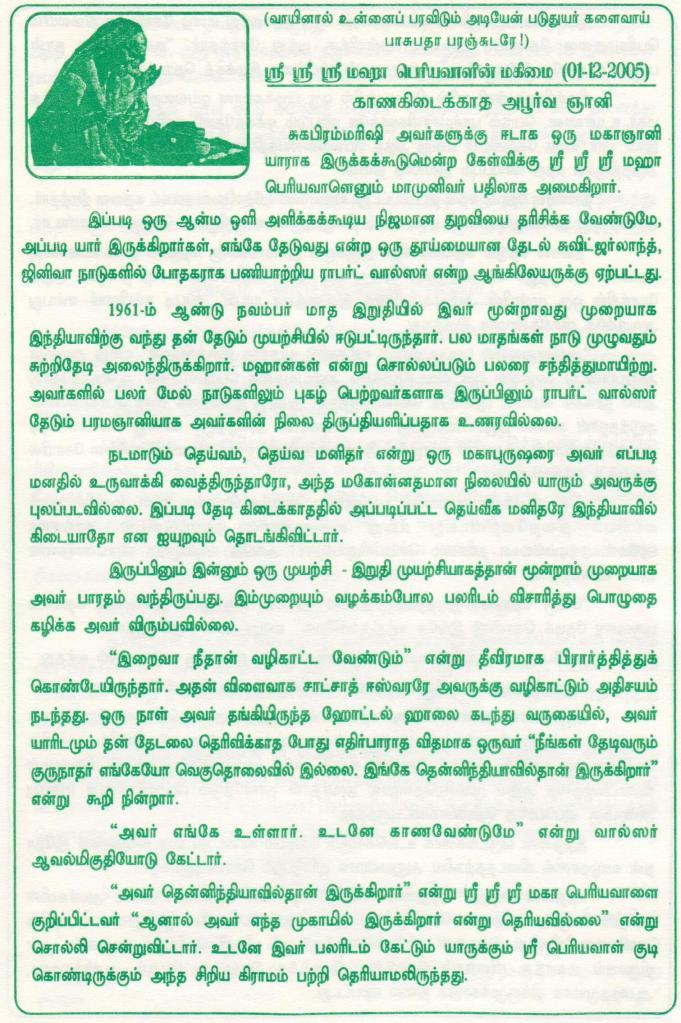 Dec 2005 Newsletter-Part 1.0