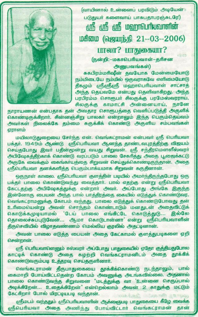 March 2006 Newsletter-Part 2.0