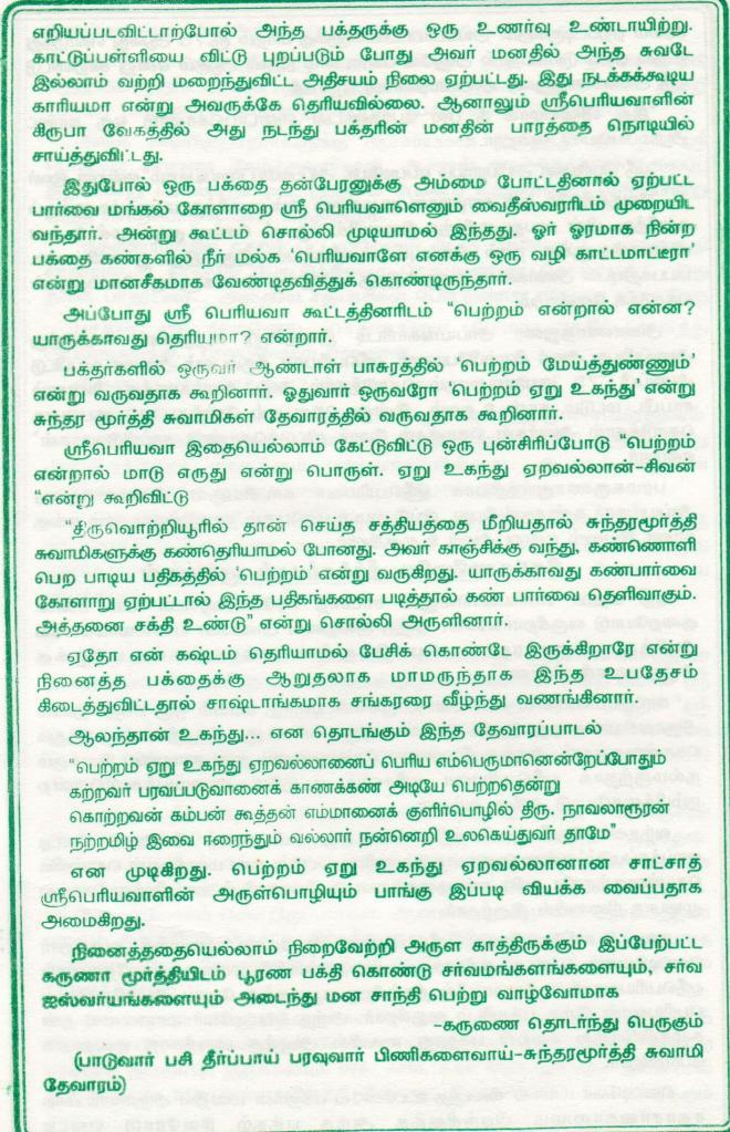 March 2006 Newsletter-Part 2.3