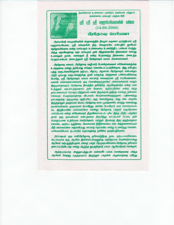 Periyava Mahimai May 2006-1