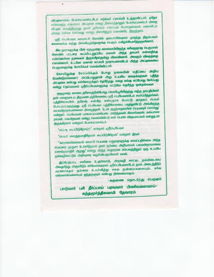 Periyava Mahimai May 2006-4