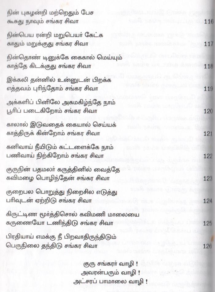 Periyava_akshara_pamalai5