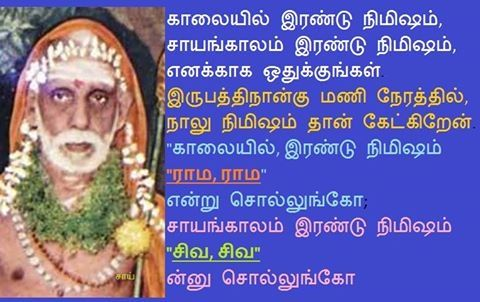 Periyava_request_to_nama_japam.jpg