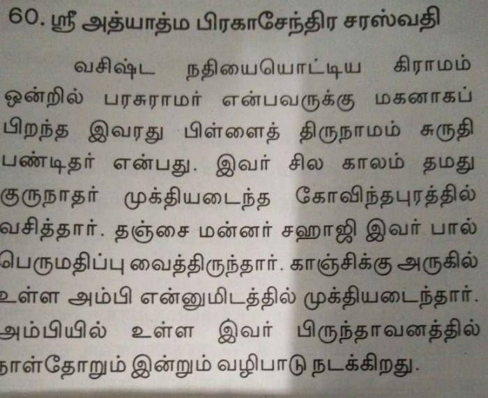 Keezhambi Acharya Text