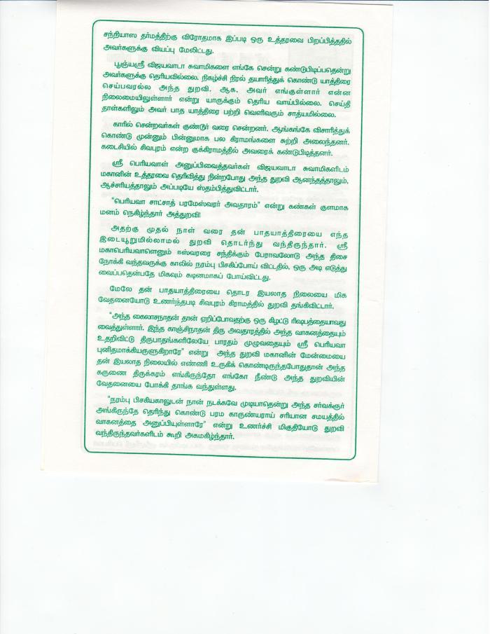 Periyava Mahimai Dec 2006-2