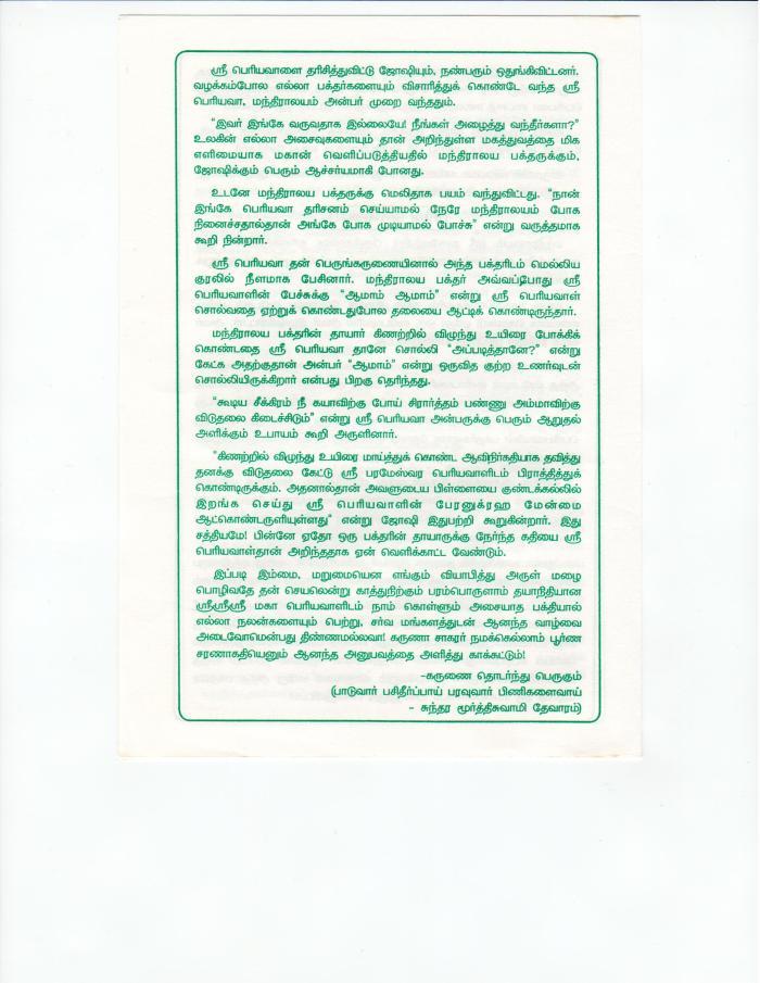 Periyava Mahimai Dec 2006-4