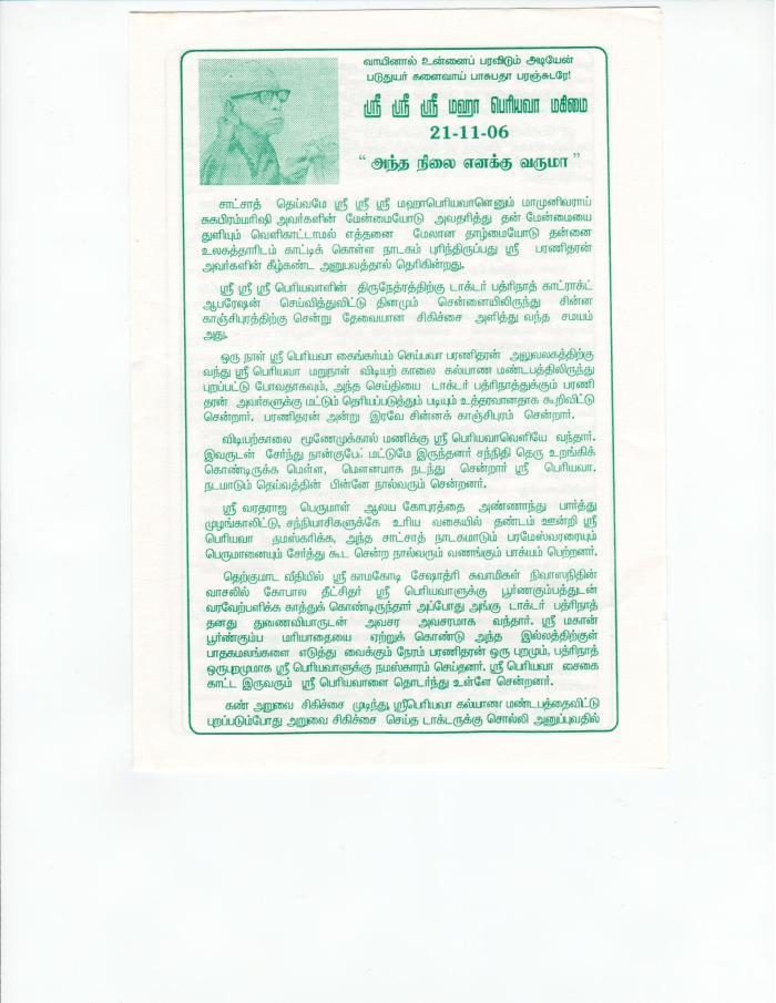 Periyava Mahimai Nov 2006-1