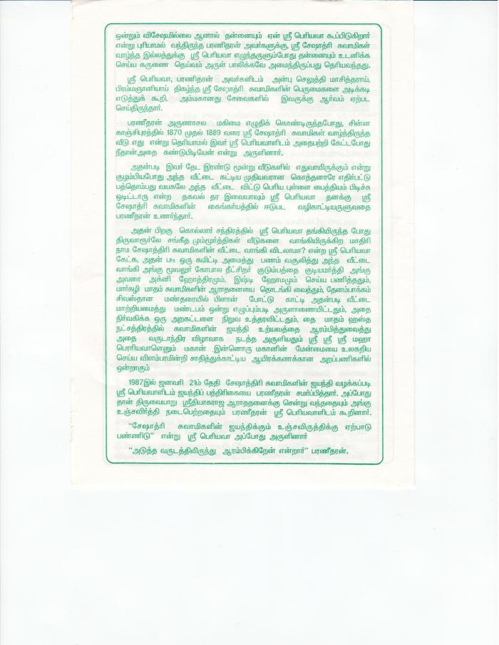 Periyava Mahimai Nov 2006-2
