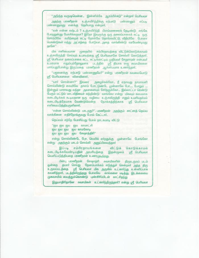 Periyava Mahimai Nov 2006-3