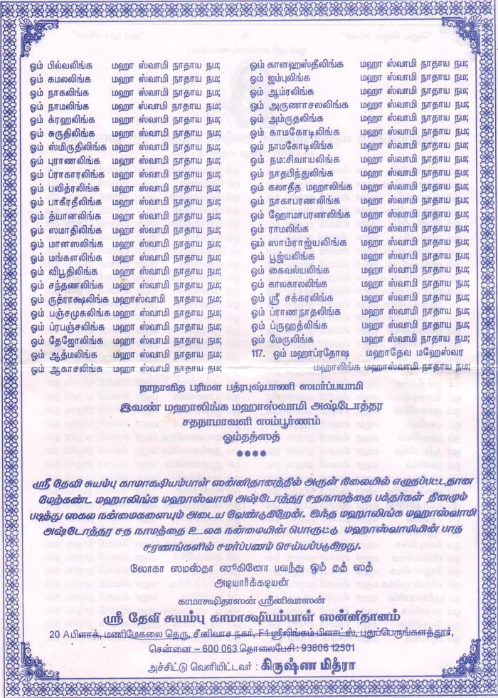 Mahalinga_Mahaswami_Ashtotram2.jpg