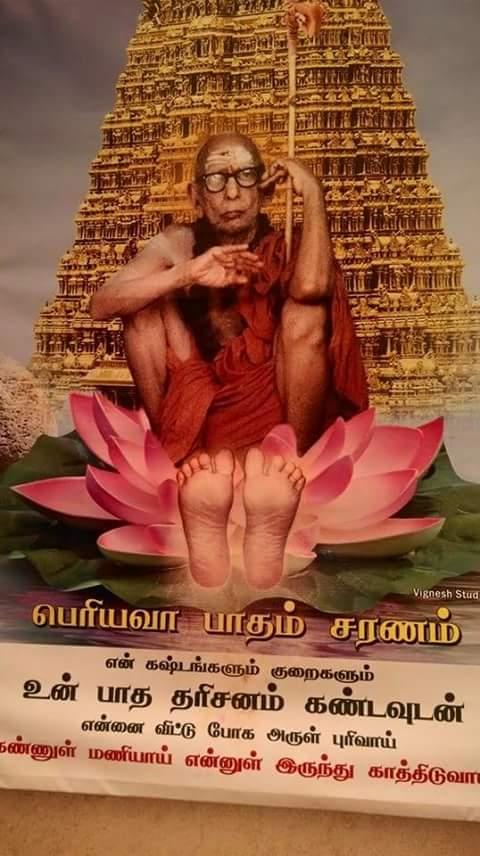 Periyava Padham