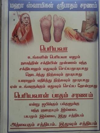 Periyava Sri Padam Charanam