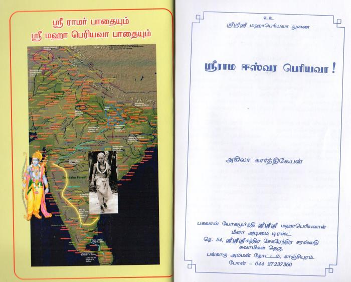 Rama_Periyava3