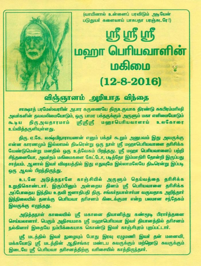 periyava-mahimai-newsletter-aug-16-1